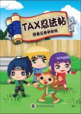 TAX忍法帖-快來跟著忍者學租稅