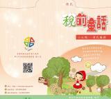 稅前童話(便民服務)