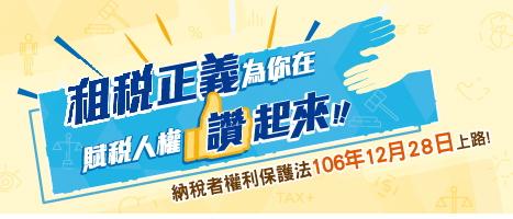 納稅者權利保護法