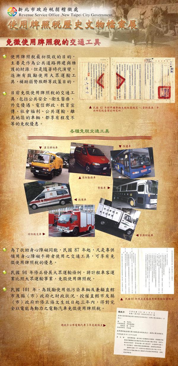 07免徵使用牌照稅的交通工具