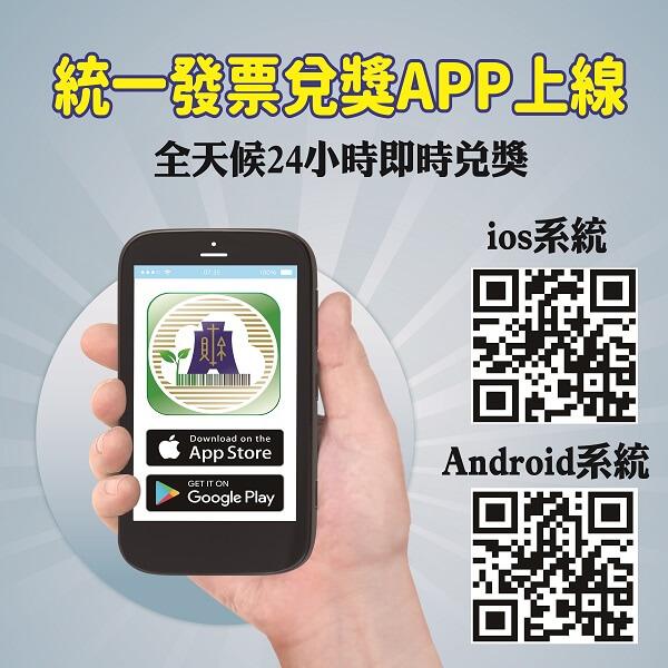 統一發票兌獎app