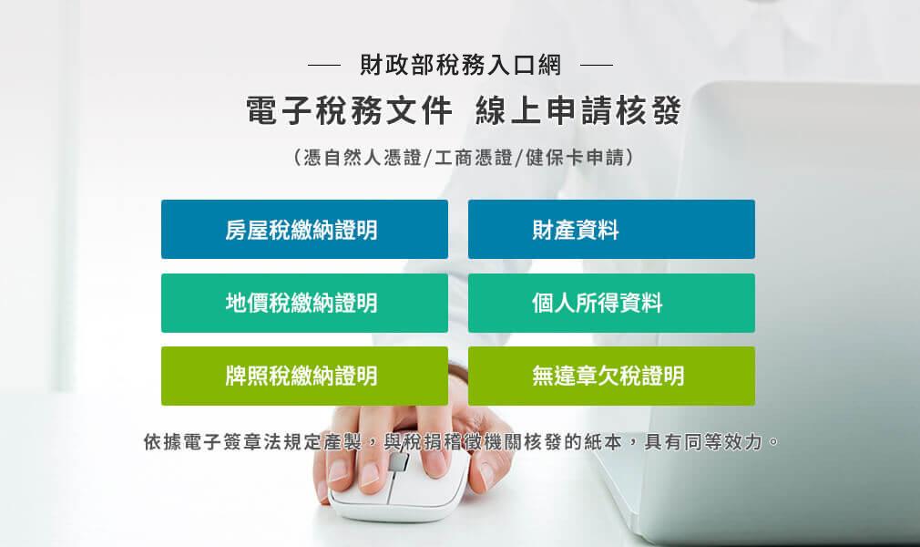 財政部電子稅務文件