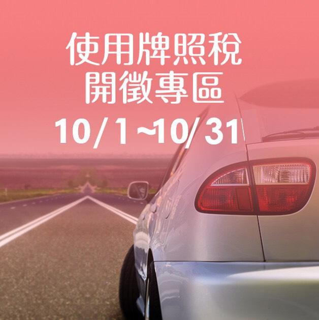 下期營業用車輛使用牌照稅