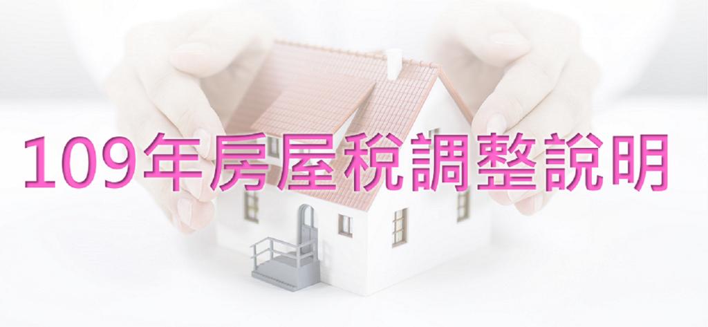 109年房屋稅調整說明