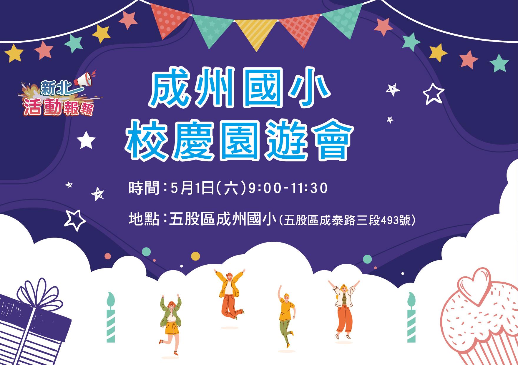成州國小校慶園遊會