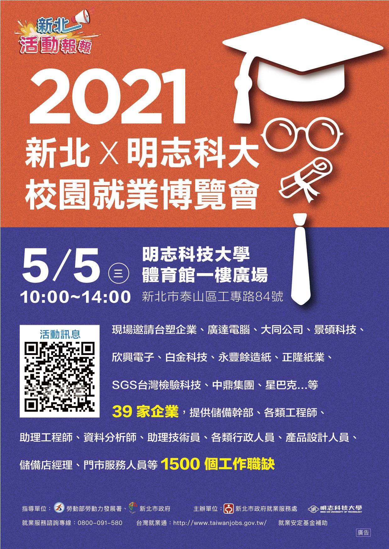 2021新北明志科大校園就業博覽會