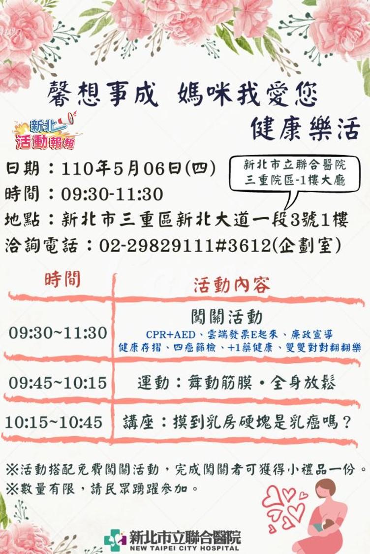 活動海報0506