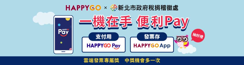 【一機在手便利Pay】行動支付消費發票存雲端 好禮抽不完!