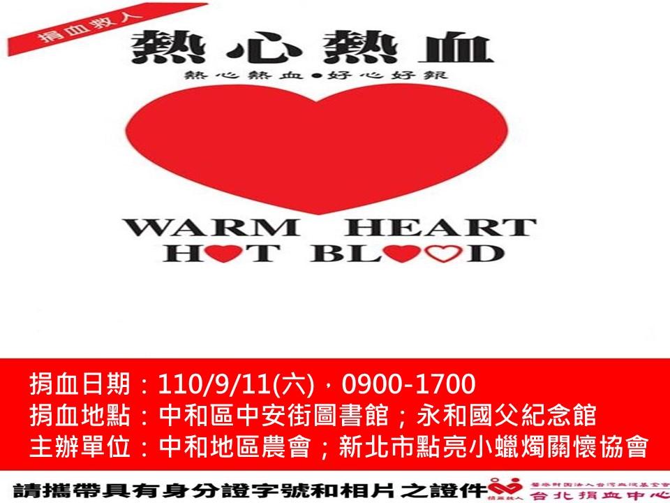 0911中和永和捐血FB貼文