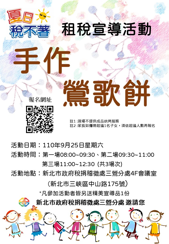 三鶯分處鶯歌餅DIY活動海報_1100917