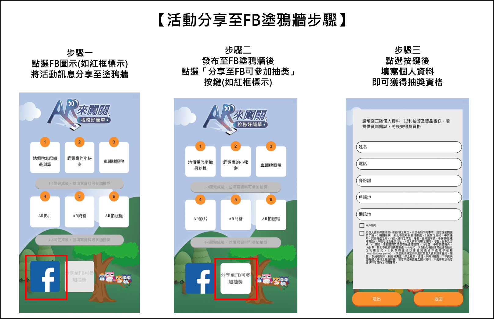 活動分享至FB塗鴉牆步驟